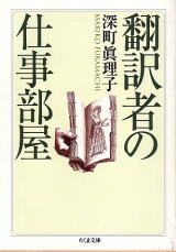 深町眞理子/翻訳者の仕事部屋